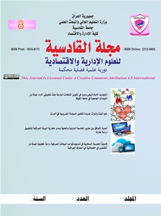 AL-Qadisiyah Journal  For Administrative and Economic sciences